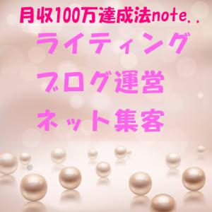 月収100万達成note